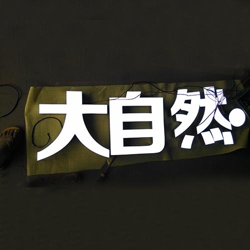 撫州發光字制作公司