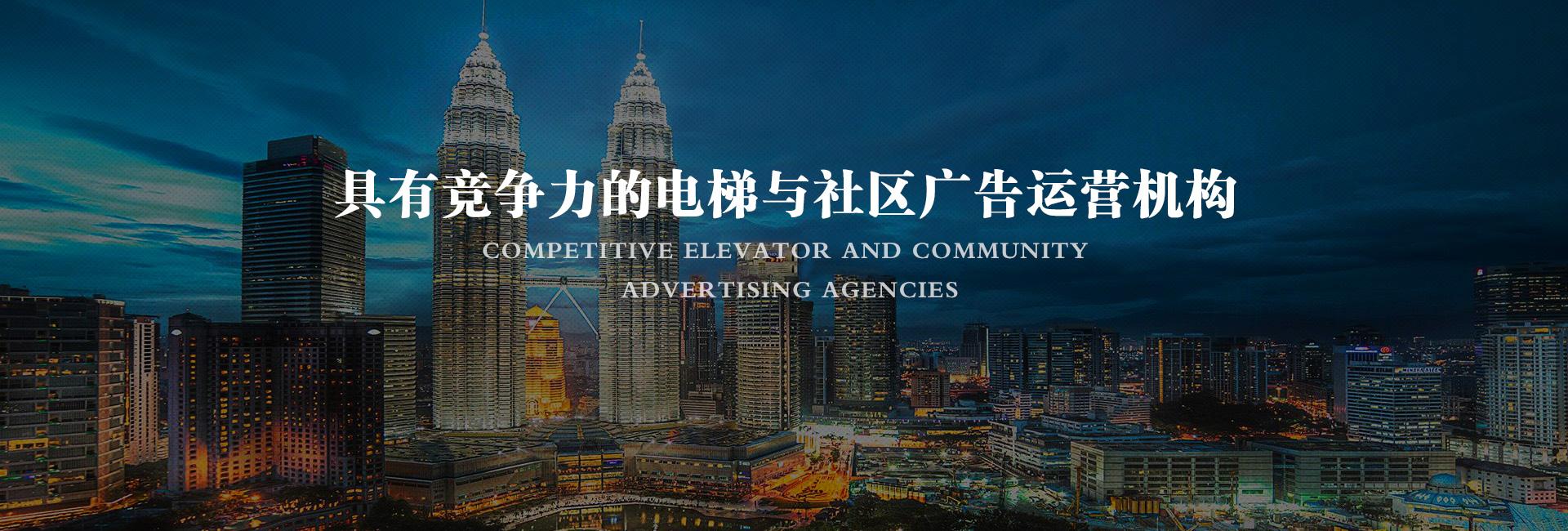 贛州電梯廣告