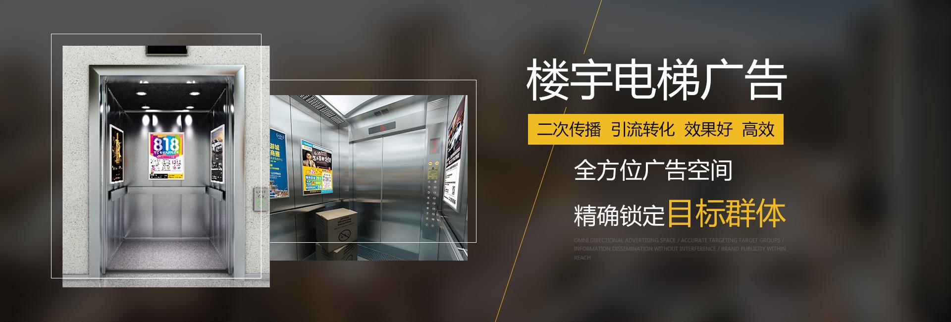 電梯廣告公司